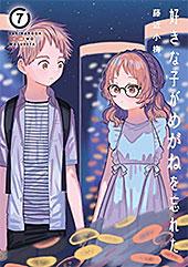 <好きな子がめがねを忘れた 7巻 (デジタル版ガンガンコミックスJOKER)>