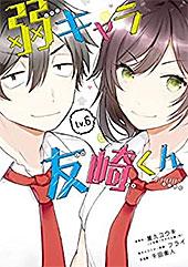 <弱キャラ友崎くん-COMIC- 6巻 (デジタル版ガンガンコミックスJOKER)>