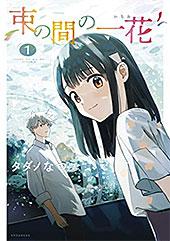 <束の間の一花(1) (パルシィコミックス)>