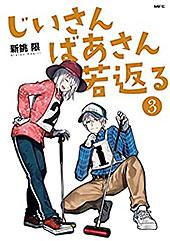 <じいさんばあさん若返る (3) (MFC)>