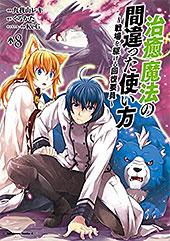 <治癒魔法の間違った使い方 ~戦場を駆ける回復要員~(8) (角川コミックス・エース)>