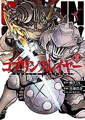 <ゴブリンスレイヤー 11巻 (デジタル版ビッグガンガンコミックス)>