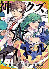 <神クズ☆アイドル 小冊子付き電子特装版: 4 (ZERO-SUMコミックス)>