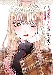 <その着せ替え人形は恋をする 7巻 (デジタル版ヤングガンガンコミックス)>