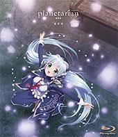 <planetarian~雪圏球~《通常版》 [Blu-ray]>