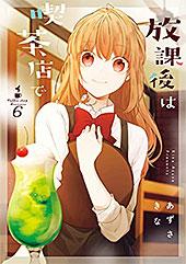 <放課後は喫茶店で: 6 (comic POOL)>
