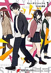 <キョーダイシャッフル 1 (電撃コミックスNEXT)>