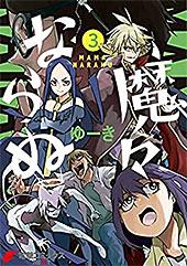 <魔々ならぬ 3 (電撃コミックスNEXT)>