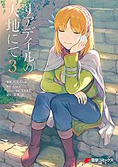 <リアデイルの大地にて 3 (電撃コミックスNEXT)>
