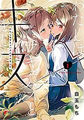<わたしはサキュバスとキスをした (1) (電撃コミックスNEXT)>
