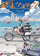<終末ツーリング 1 (電撃コミックスNEXT)>