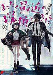 <まったく最近の探偵ときたら9 (電撃コミックスNEXT)>