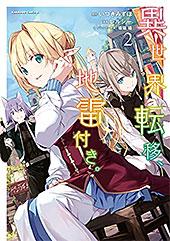<異世界転移、地雷付き。 2 (角川コミックス・エース)>