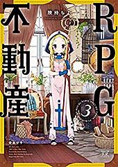 <RPG不動産 3巻 (まんがタイムKRコミックス)>