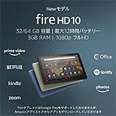 <【NEWモデル】Fire HD 10 タブレット 10.1インチHDディスプレイ>