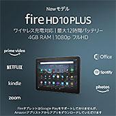 <【NEWモデル】Fire HD 10 Plus タブレット 10.1インチHDディスプレイ>