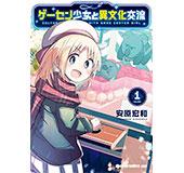 <ゲーセン少女と異文化交流 1 (ドラゴンコミックスエイジ)>