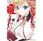 <一式さんは恋を知りたい。 (1) (角川コミックス・エース)>