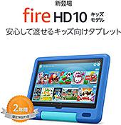 <【NEWモデル】Fire HD 10 キッズモデル (10インチ) スカイブルー 数千点のキッズコンテンツが1年間使い放題>