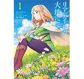 <リアデイルの大地にて 1 (電撃コミックスNEXT)>