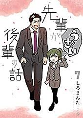 <先輩がうざい後輩の話: 7 (comic POOL)>