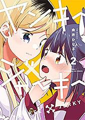 <ヤンキー×ジャーキー 2巻 (FUZコミックス)>