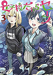 <女子校だからセーフ 3巻 (FUZコミックス)>