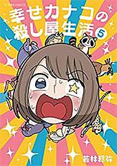 <幸せカナコの殺し屋生活(5) (星海社コミックス)>