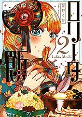 <ロリータ飯2 (コミックエッセイ)>