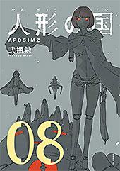 <人形の国(8) (シリウスコミックス)>