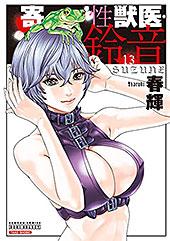<寄性獣医・鈴音 13 (バンブーコミックス DOKI SELECT)>