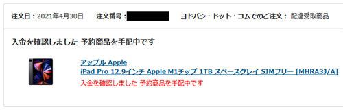 <ヨドバシカメラでiPad Pro予約>