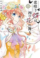 <恋唄う蝶は四つ花に舞う 1 (FLOS COMIC)>