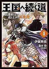 <王国へ続く道 奴隷剣士の成り上がり英雄譚 4 (ヒューコミックス)>