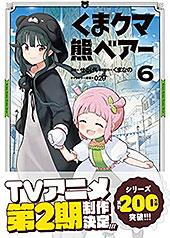 <くま クマ 熊 ベアー(コミック)6 (PASH! コミックス)>
