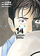 <マイホームヒーロー(14) (ヤングマガジンコミックス)>