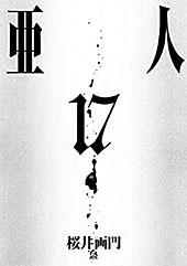 <亜人(17) (アフタヌーンコミックス)>