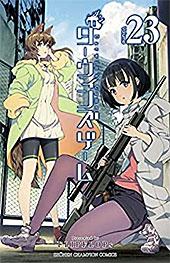 <ダーウィンズゲーム 23 (少年チャンピオン・コミックス)>