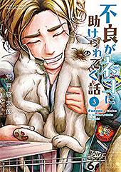 <不良がネコに助けられてく話【電子単行本】 3 (少年チャンピオン・コミックス エクストラ)>