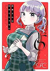 <目黒さんは初めてじゃない(6) (パルシィコミックス)>