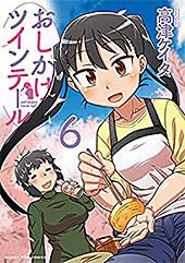 <おしかけツインテール 6巻 (まんがタイムコミックス)>