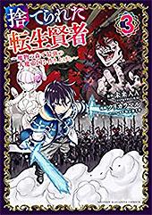 <捨てられた転生賢者 ~魔物の森で最強の大魔帝国を作り上げる~(3) (マガジンポケットコミックス)>