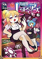 <異種族レビュアーズ 6 (ドラゴンコミックスエイジ)>