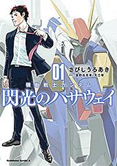 <機動戦士ガンダム 閃光のハサウェイ(1) (角川コミックス・エース)>