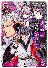 <勇者、辞めます (5) (角川コミックス・エース)>
