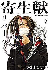 <寄生獣リバーシ(7) (コミックDAYSコミックス)>