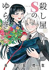 <殺し屋Sのゆらぎ(4) (ゲッサン少年サンデーコミックス)>