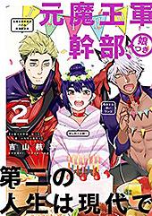 <元魔王軍幹部、娘つき 第二の人生は現代で 2巻 (デジタル版ガンガンコミックス)>