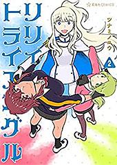 <リリィ・トライアングル(2) (星海社コミックス)>