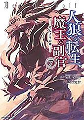 <人狼への転生、魔王の副官~はじまりの章 7 (アース・スターコミックス)>